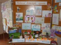 Неделя детской книги_4